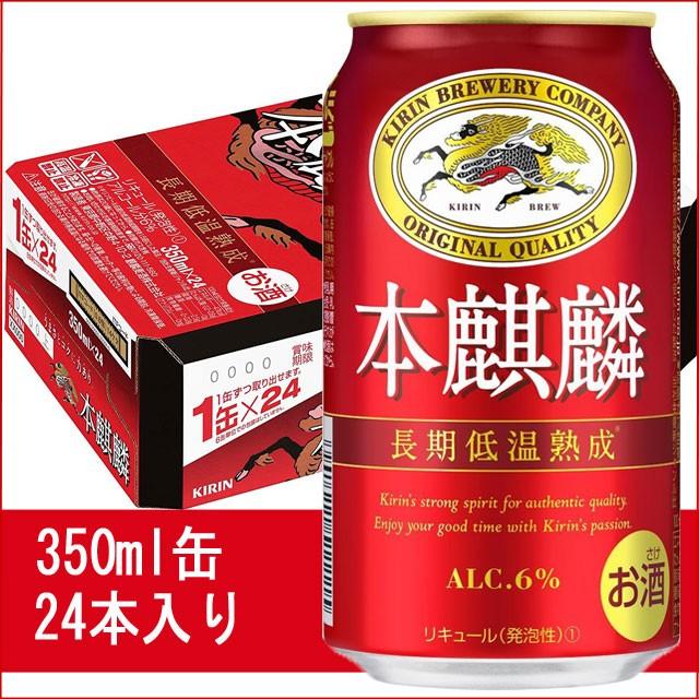 キリン 本麒麟 350ml 24缶入り/キリンビール/新ジ...