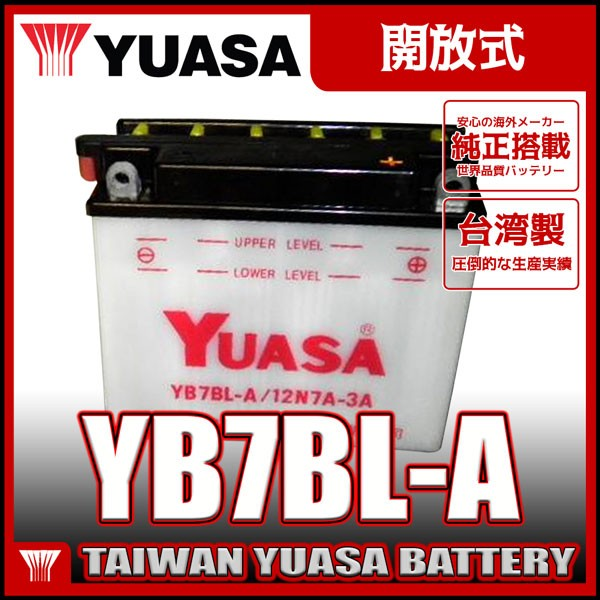 台湾 YUASA ユアサ YB7BL-A 互換 12N7A-3A 12N7B-...