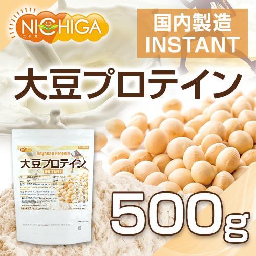 大豆プロテイン instant(国内製造) 500g 【...