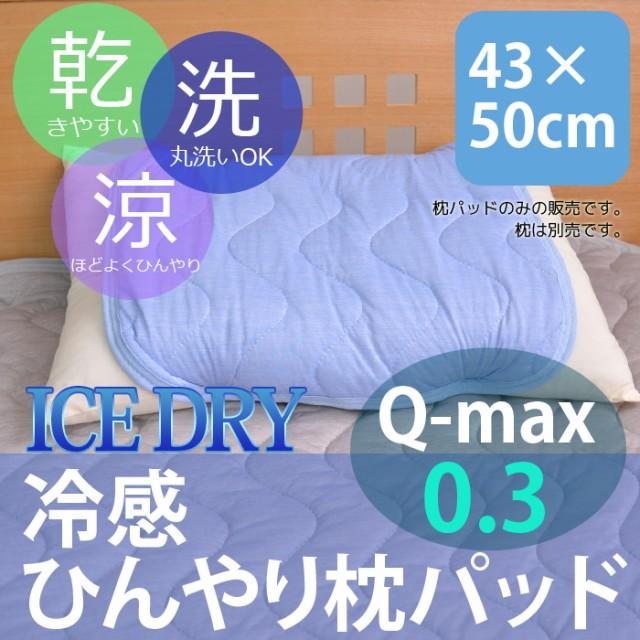 ひんやり まくらパッド 冷感 枕パッド 43×63cm&...