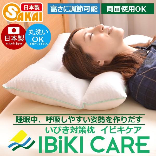 いびき防止 枕 いびきケア 枕 43×63cm 横向き ...