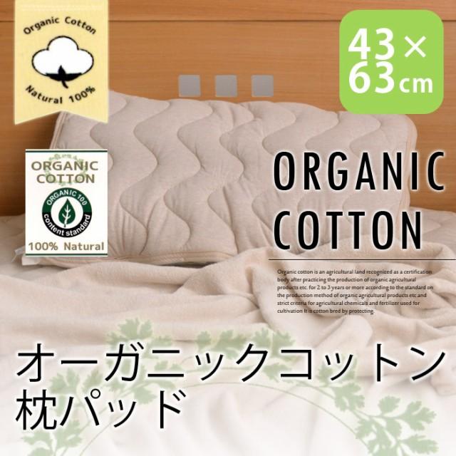 オーガニックコットン 枕パッド 綿100% 43×63cm...