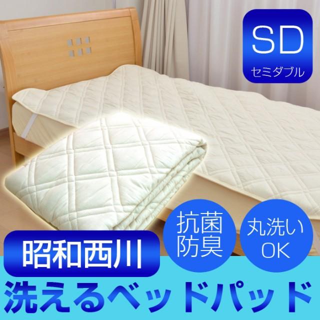 昭和西川 ベッドパッド 敷きパッド セミダブル サ...