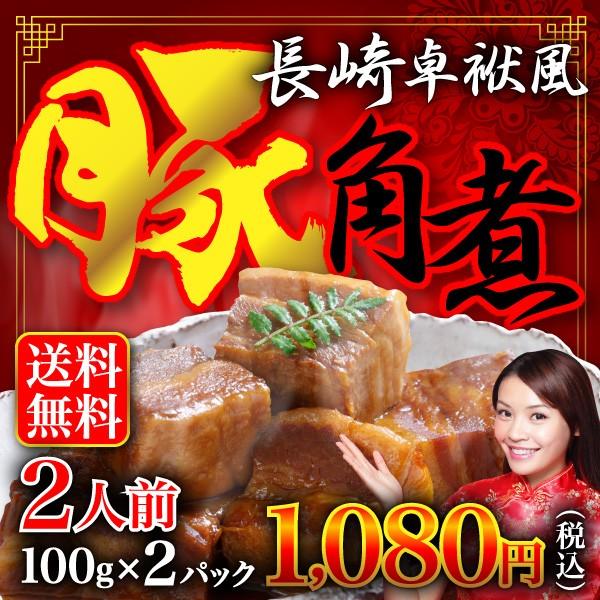 角煮 豚 割烹 長崎 卓袱風 200g 厳選皮付豚肉 コ...