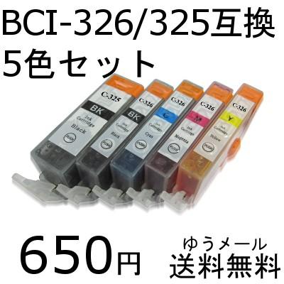 BCI-326+325/5MP 5色セット 互換インク MG8230 MG...