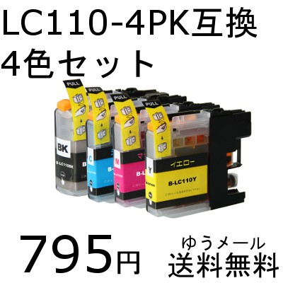 LC110-4PK 4色セット 互換インク DCP-J152N DCP-J...