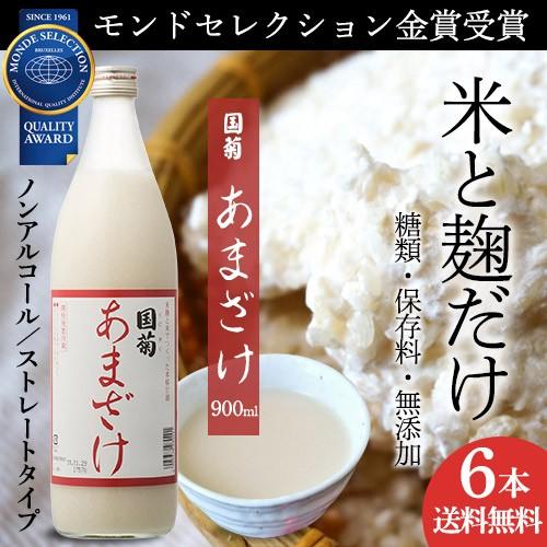 甘酒 米麹 無添加 ノンアルコール 国菊 あまざけ ...