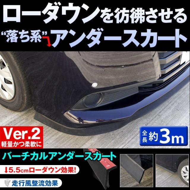 12月上旬予約 バーチカル アンダースカート 3m ve...