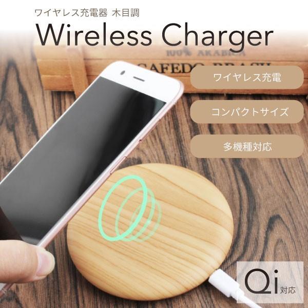 QI ワイヤレス充電器 木目調 iPhone スマホ 充電 ...