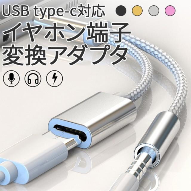 USB type-C イヤホンコネクター 変換アダプタ Typ...