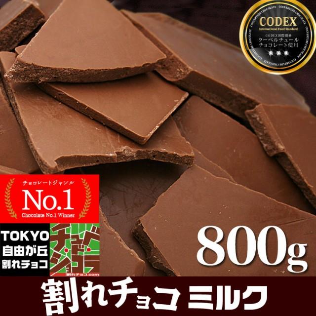 ★割れチョコミルク800g / チュベ・ド・ショ...