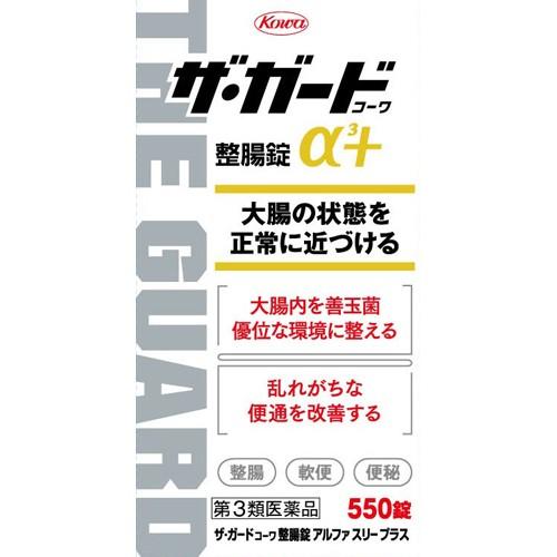 【第3類医薬品】ザ・ガード整腸錠α3プラス 550錠...
