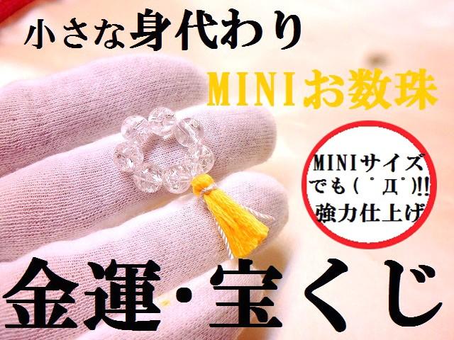 金運・くじ運・邪気邪念祓い★クラック水晶★身代...