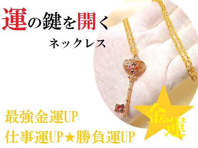 金運・仕事運・勝負運・くじ運・恋愛運UP★ルチル...