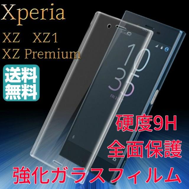 SONY Xperia XZ  / XZ1  / XZ Premium 全面保護 ...