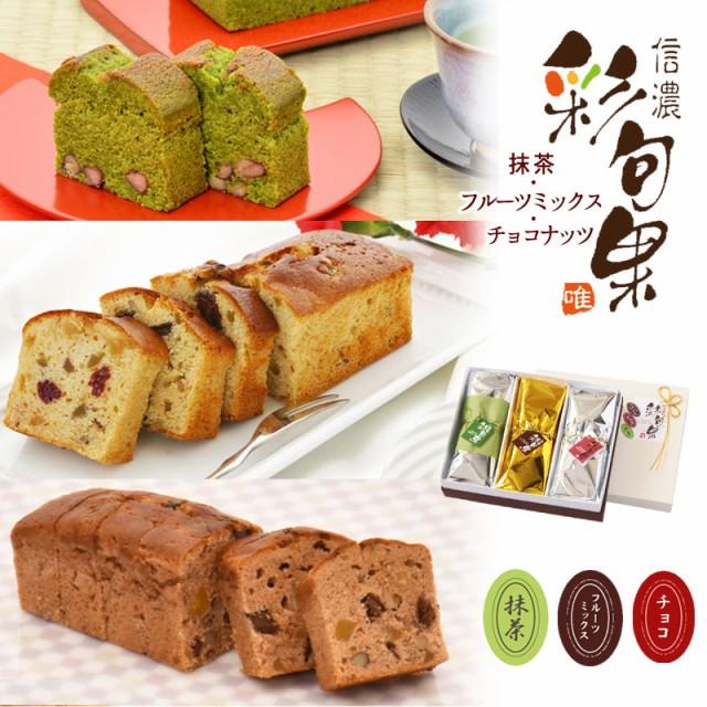 パウンドケーキ彩旬果三種詰合せフルーツ&チョコ...
