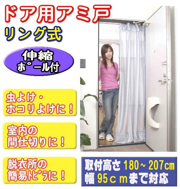 リング式ドア用アミ戸【つっぱり棒で簡単カーテン...