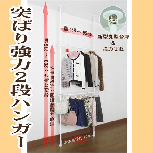 突ぱり強力2段ハンガー【縦も横も自在に伸びる!...