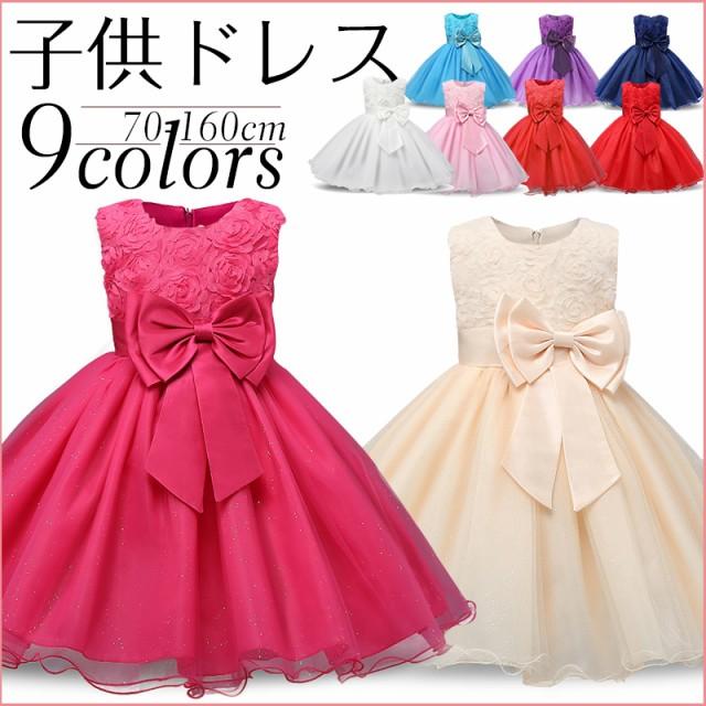 ドレス 子供 結婚式 キッズ ドレス 入園式 卒業...