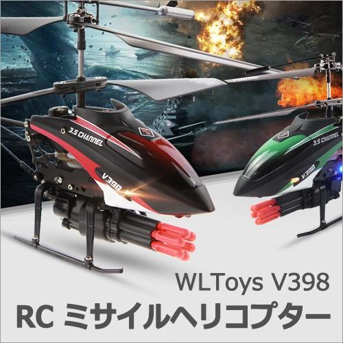 ラジコンヘリ 室内 3.5ch WLToys V398 ミサイルRC...