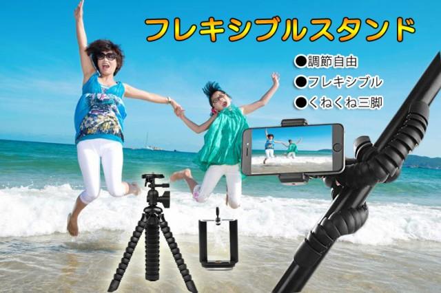 タコ風スマートフォン用三脚リモコン3点セット ミ...
