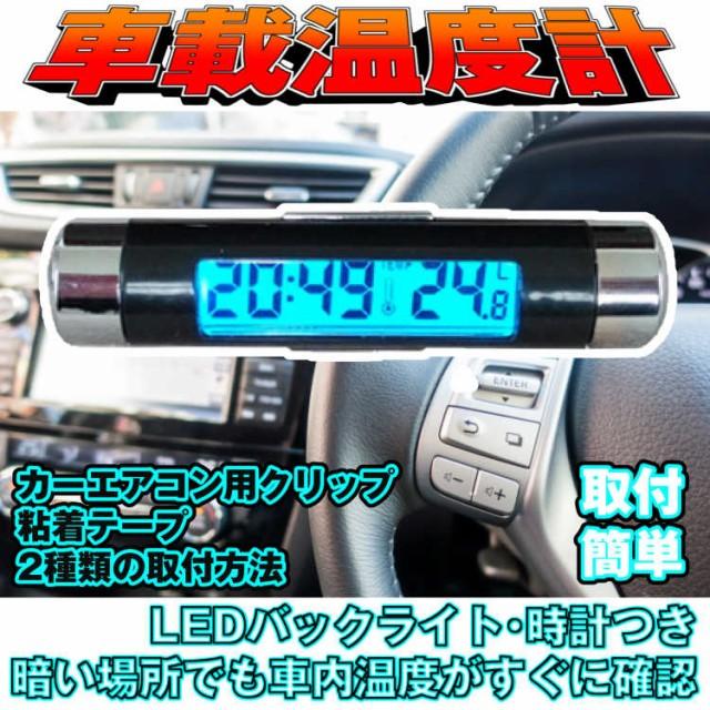 車載コンパクト温度計/デジタル時計 12/24時切替...