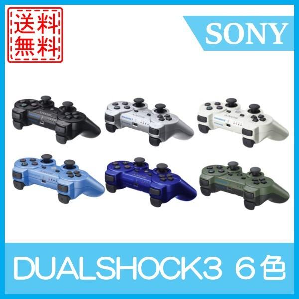 【中古】 PS3 コントローラ DUALSHOCK3 選べる6色...