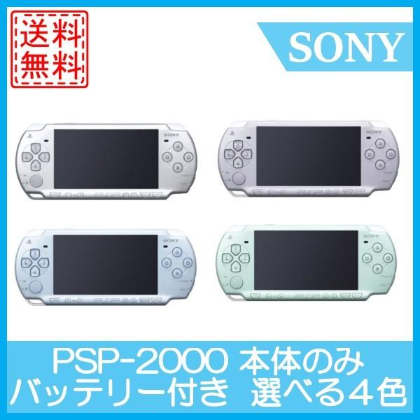 【中古】PSP-2000 本体のみ 選べる4色 ソニー 送...