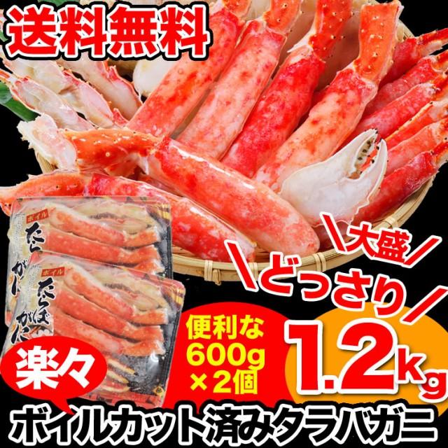 特大棒肉入りカット済みタラバガニ1.2kg【送料無料】[かにカニ蟹たらばがに脚足]