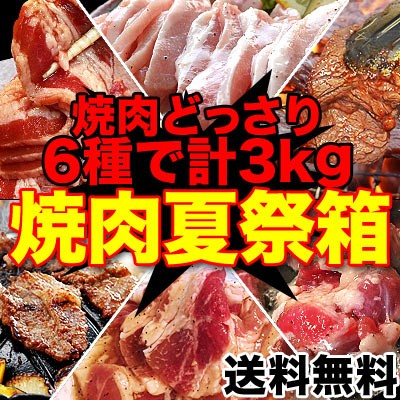 【送料無料】焼肉セット3kg分6品入り食べるぞ焼肉...