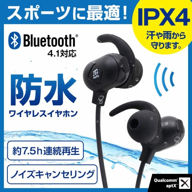 送料無料 ワイヤレスイヤホン  防滴 IPX4 防水 軽...
