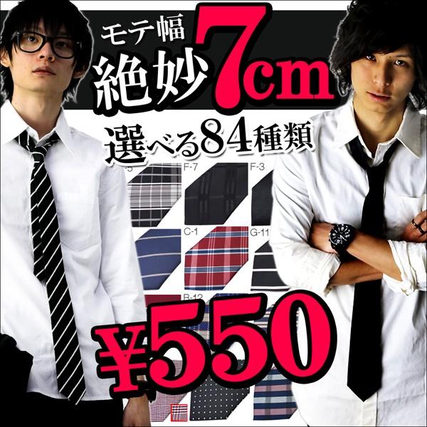 ★絶妙 7cm 幅 ネクタイ スリムタイ ブラック 黒 ...
