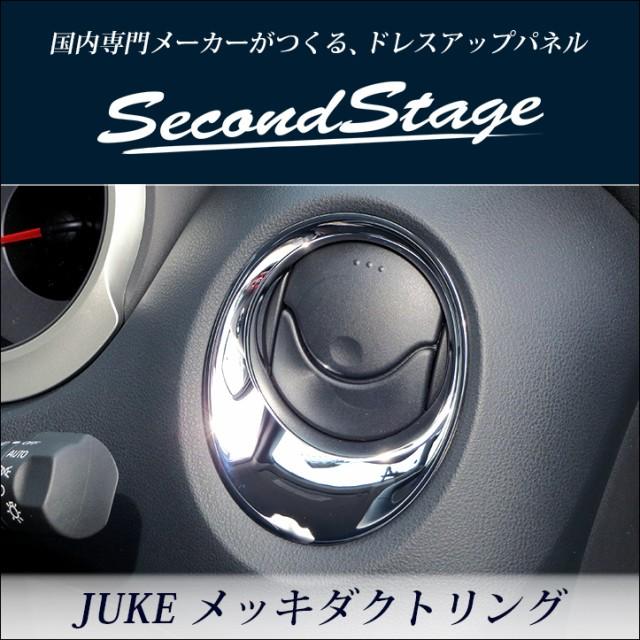 日産 ジューク メッキダクトリング JUKE インテリ...