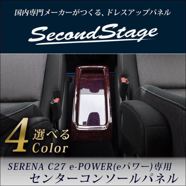 セレナ C27 e-POWER(eパワー)専用 センターコン...