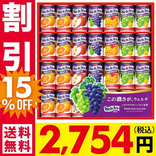 送料無料 ウェルチ 100%果汁ギフト(WS30)...