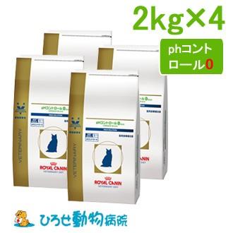 ロイヤルカナン 猫用 pHコントロール 0 ゼロ 2kg...