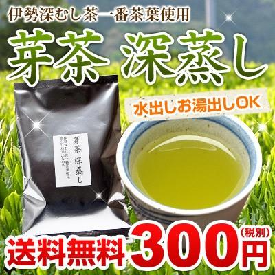 伊勢茶芽茶深蒸し100gメール便送料無料【通常商品...