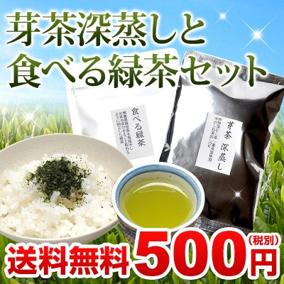 伊勢茶芽茶深蒸しと食べる緑茶セットメール便送料...