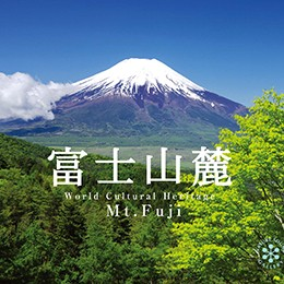 富士山麓 ヒーリング CD BGM 音楽 癒し ミュージ...