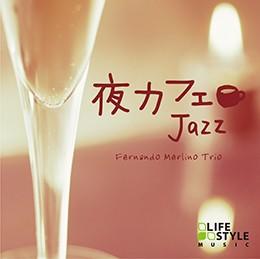 夜カフェ〜ジャズ / ヒーリング CD BGM 音楽 癒し...