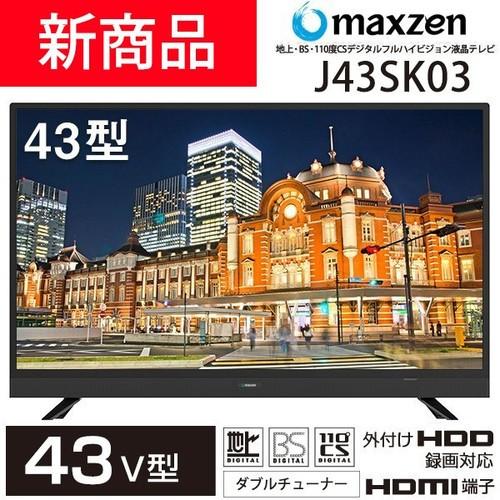 maxzen J43SK03[43V型 地上・BS・110度CSデジタル...