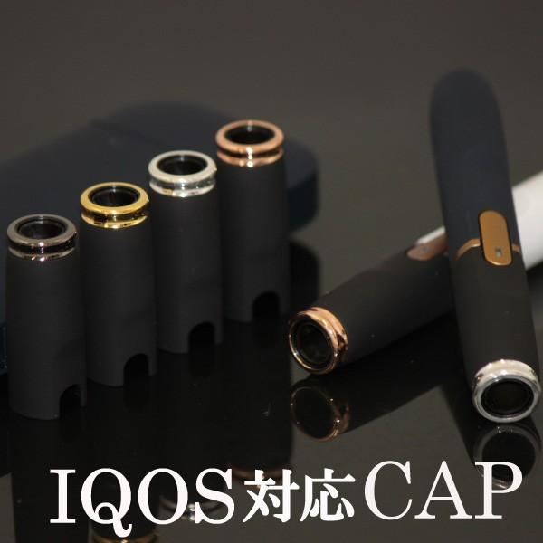 リング付きブラック IQOS 対応 Cap  アイコス  対...
