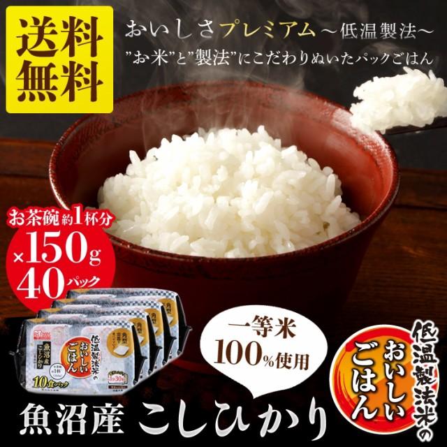 パックご飯 コシヒカリ 40食パック 魚沼産コシヒ...