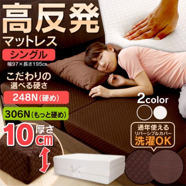 【タイムセール】高反発マットレス シングル 10cm...