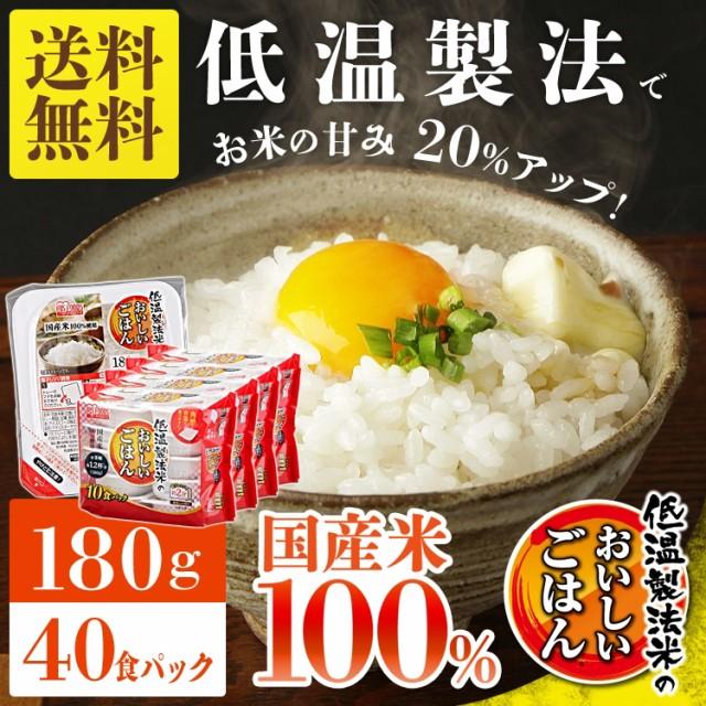 【40食パック】パックご飯 180g 40個パック 低温...