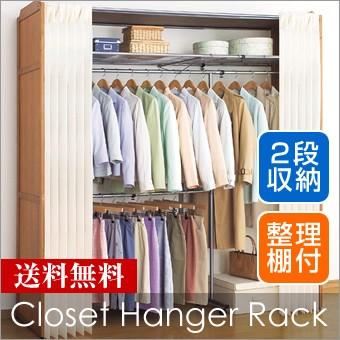ハンガーラック ラック クローゼット ハンガー 横伸縮 2段 収納 Closet Hanger Rack クローゼットハンガーラック 棚付き