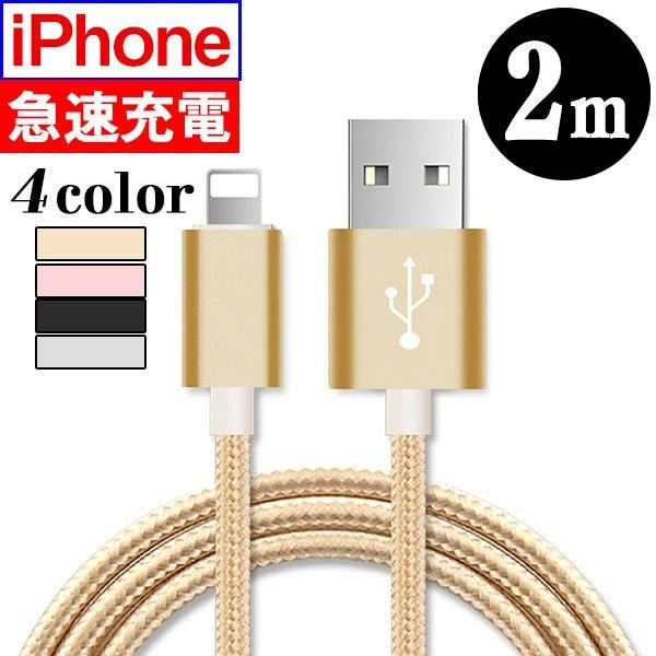 最新iOS対応 iPhoneX iPhone8 8Plus iPad 充電 2m...