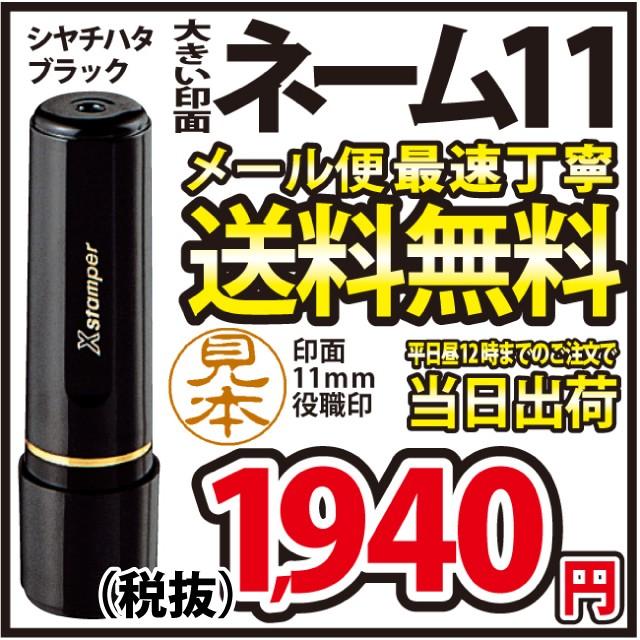 【送料無料 即日発送可能】シャチハタ ネーム印 ...