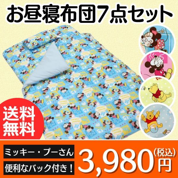 【送料無料】ディズニー お昼寝ふとん7点セット/...