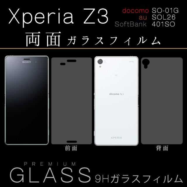 両面 Xperia Z3 SO-01G au SOL26 SB 401SO エクス...